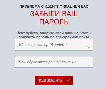 Free Mobile пароль