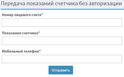 Lk.regiongaz.ru показания