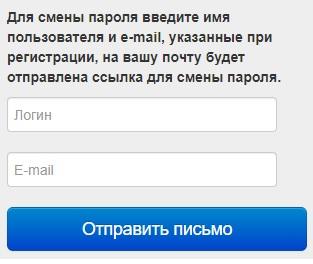 Newuchet.ru пароль