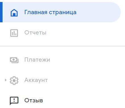 Google AdSense лк
