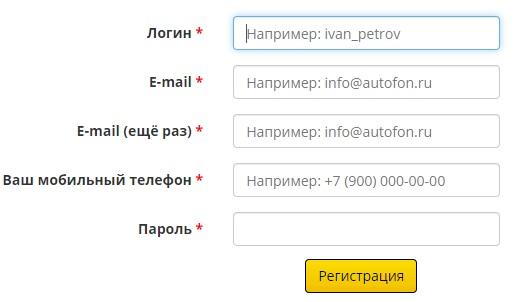 АвтоФон КСА регистрация