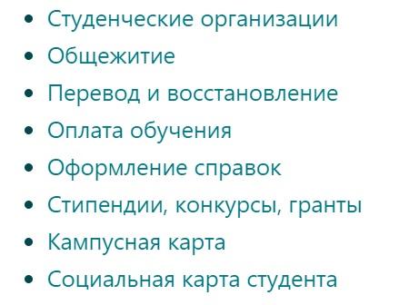 РНИМУ лк