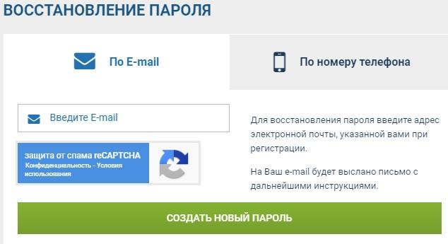 1хставка пароль