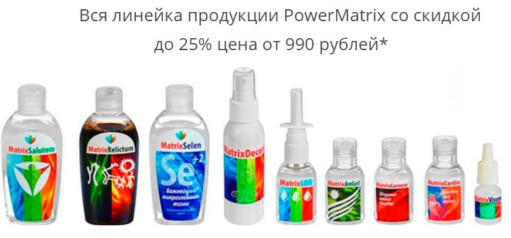 PowerMatrix магазин