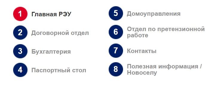 РЭУ Славянка услуги