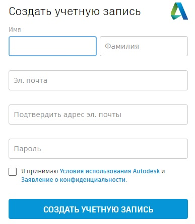 Autodesk регистрация