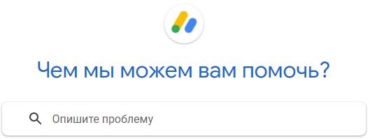 Google AdSense помощь