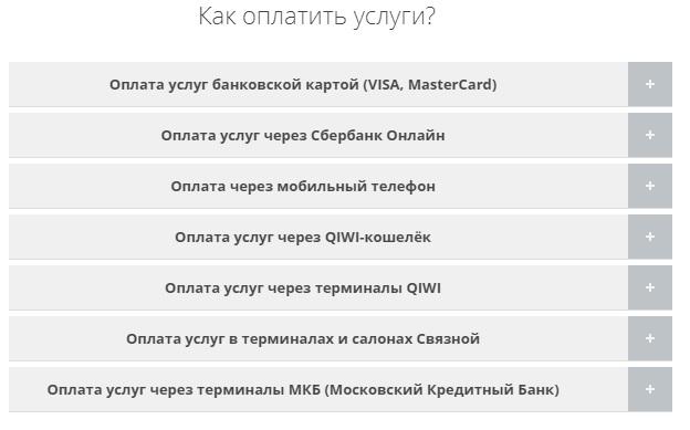 MK-NET оплата