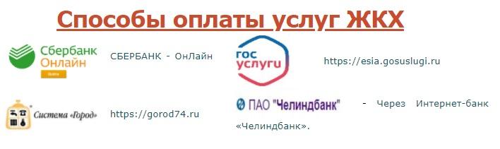 kdez74.ru оплата