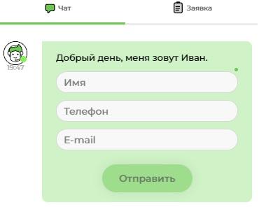 БС-Телеком обращение