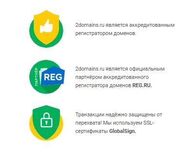 2domains.ru безопасность