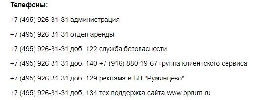 Bprum.ru контакты