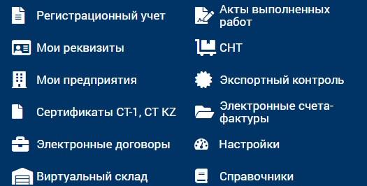 esf.gov.kz услуги
