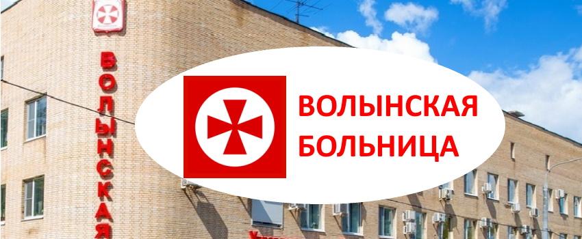 Волынская больница