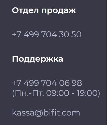 БИФИТ Касса контакты