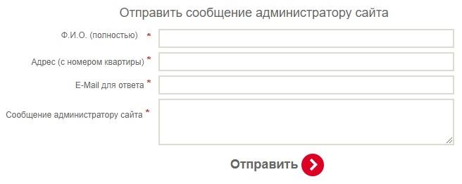 РЭУ Славянка обращение