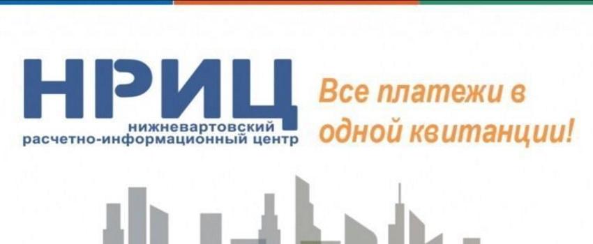 lk.ric-nv.ru