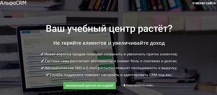 альфа срм сайт регистрации