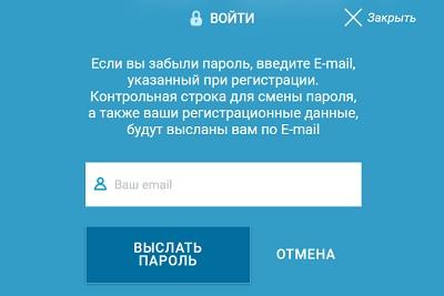 восстановление пароля амо срм