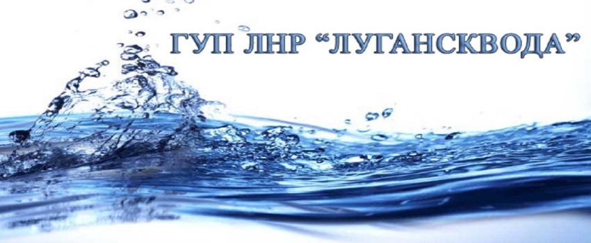 Лугансквода