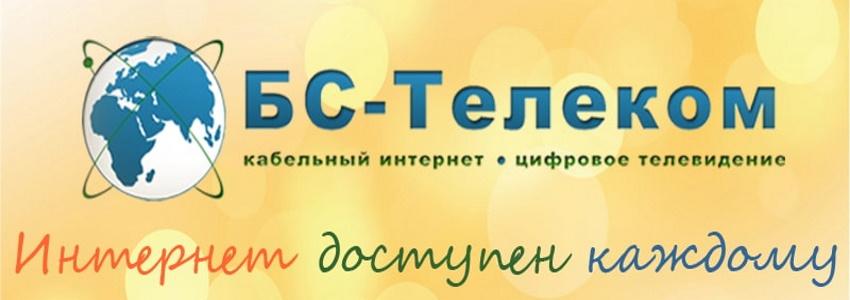 БС-Телеком