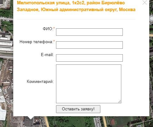 Зелтелеком заявка
