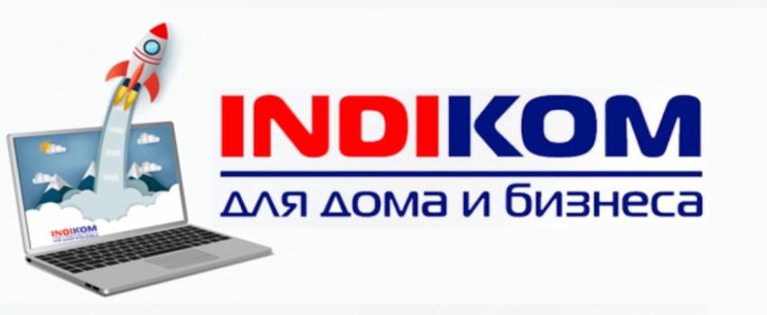 INDIKOM