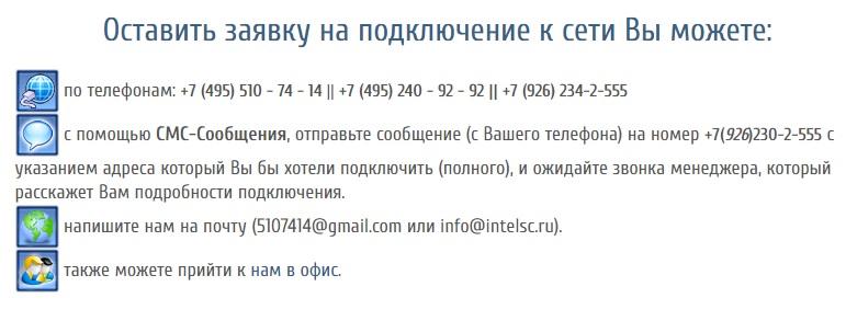 ИНТЕЛСК заявка