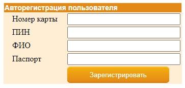 Интернет 04 регистрация