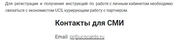 ucs заявка