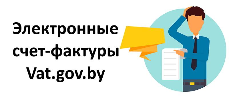 Vat.gov.by