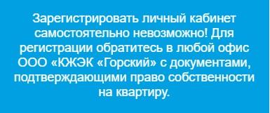КЖЭК Горский
