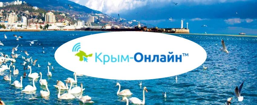 Крым-Онлайн
