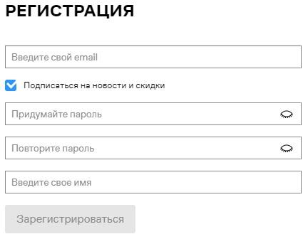 Lamoda регистрация