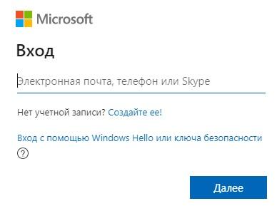 Майкрософт личный кабинет