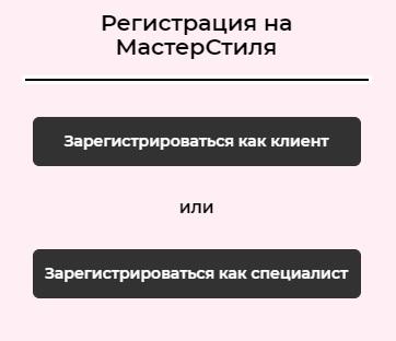 Мастер Стиля регистрация