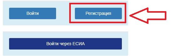 Модуль «Энергоэффективность» регистрация