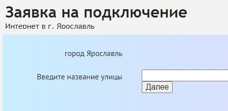 Нетис заявка