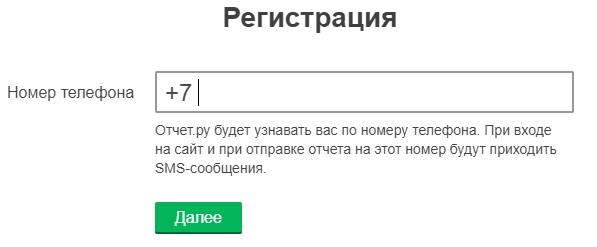 Otchet.ru регистрация