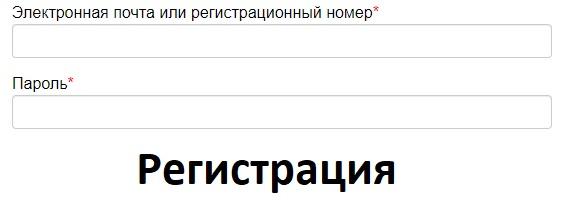 АГМУ регистрация