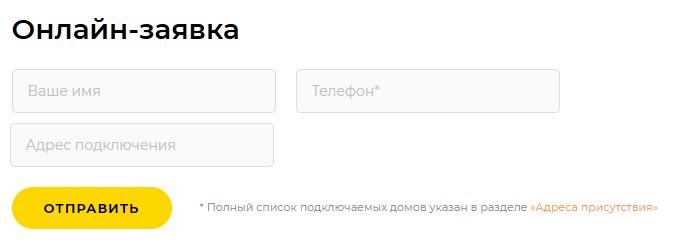 Петросвязь заявка