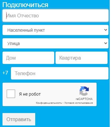 Проводов.нет заявка