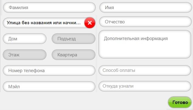 Проксима регистрация