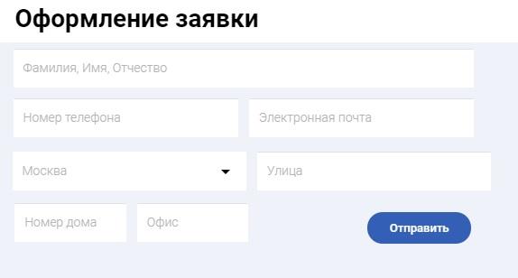ПРОСТОР Телеком заявка