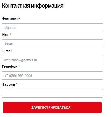 Русский свет регистрация