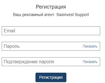 Сакс инвест регистрация