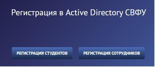 СВФУ регистрация