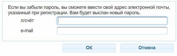 Севгаз пароль