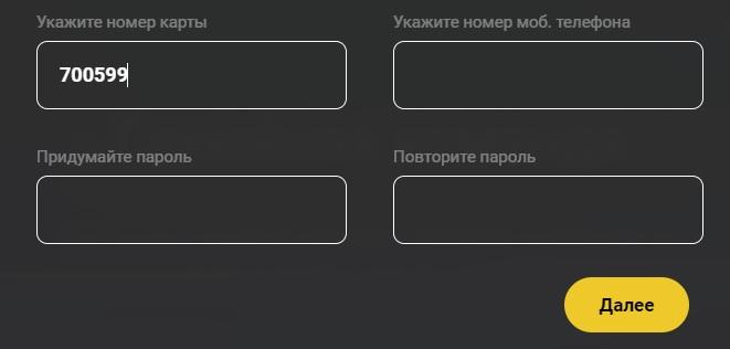 Семейная команда регистрация