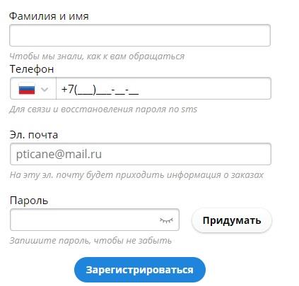 Сима-ленд регистрация